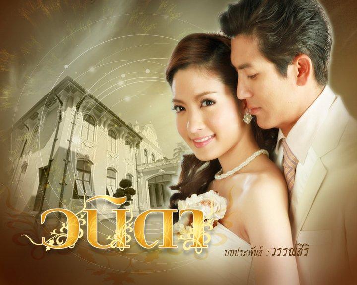 تقرير عن الدراما التايلندية,أنيدرا