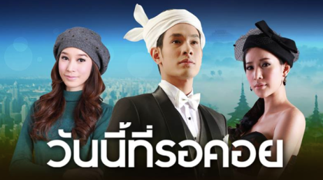The Day I've Been Waiting For, Episode 1 | Lakorn Talk by Lovefia