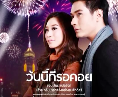 The Day I've Been Waiting For, Episode 1 | Lakorn Talk by