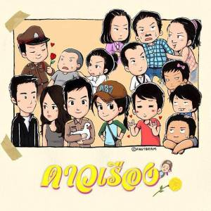 daoreurng cast