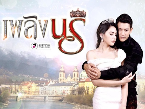 Mai's First Lakorn for Channel 3 – Plerng Naree | Lakorn Talk by Lovefia