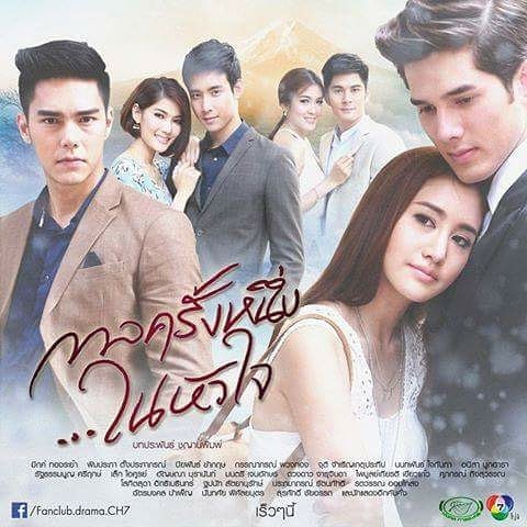 "Reference Guide: ""Once Upon a Time in My Heart"" 